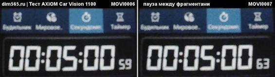 Пауза между роликами Car Vision 1100