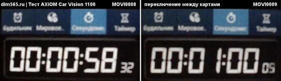 Переключение между картами — Car Vision 1100