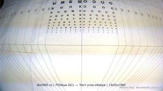 GC1 угол при 1920x1080
