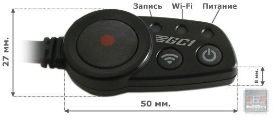 GC1 Пульт управления
