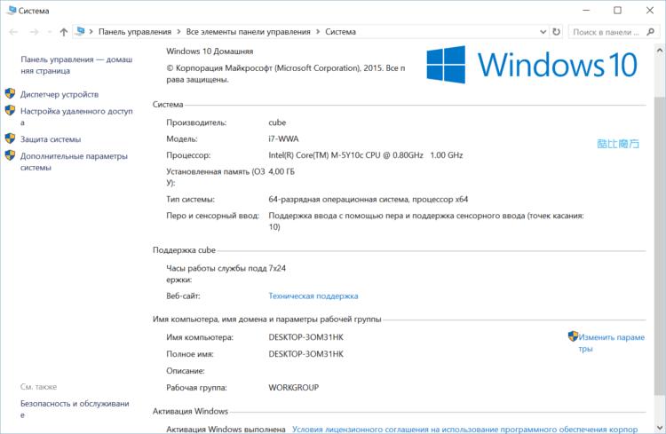 Windows 10 Home Cube i7 Stylus