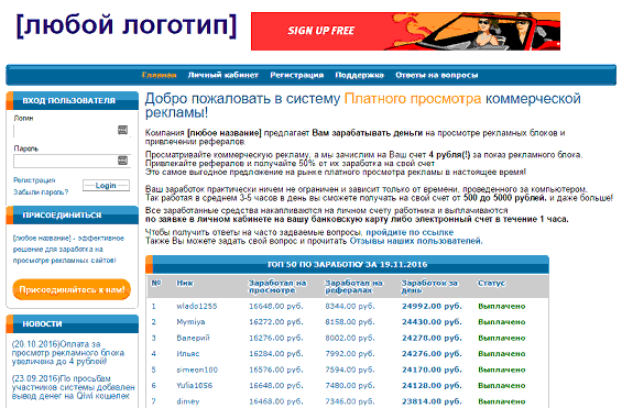 Дизайн сайтов-лохотронов