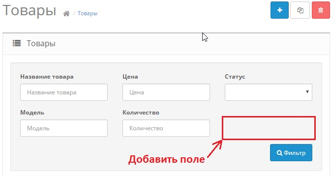 OpenCart добавление поля